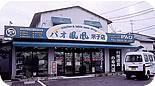 パオ鳳凰米子店